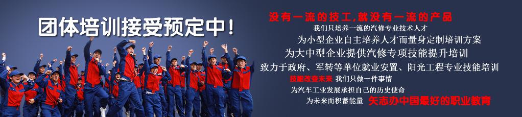 团体培训-南京汽修培训