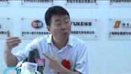 采访新华教育集团沙总