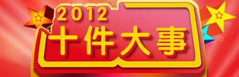 2012感恩南京万通十件大事