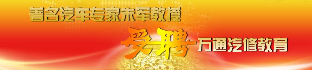 汽修专家朱军教授受聘万通汽修教育签约仪式即将举行