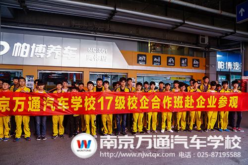 南京万通的学子们在南京帕博