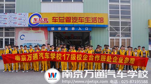 南京车总管领导带领我们学子参观企业