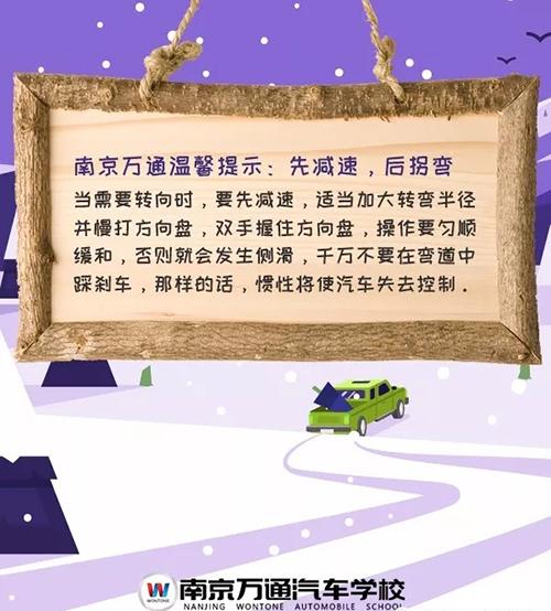 【技能让生活更美好】大雪行车安全锦囊
