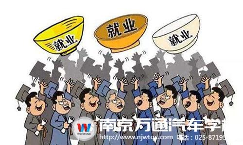春节后现离职潮,来南京万通学汽修马上就业