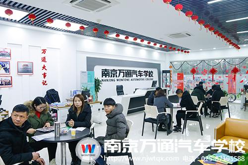 南京万通新春开门红 学生报名热情高涨