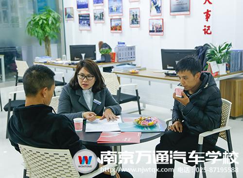 南京万通汽车学校的招生咨询中心却十分热闹